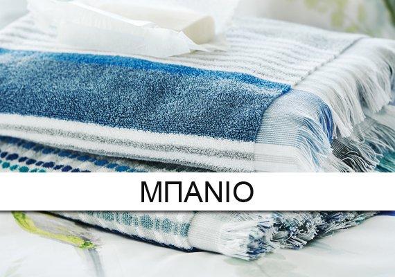 Μπάνιο Προϊόντα,πετσέτες